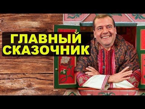 Медведев заявил, что