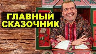 Медведев заявил, что экономика растет, но люди не ощущают этого