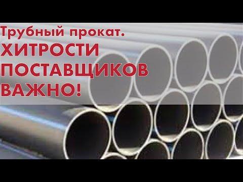 Видео Оцинковка труба цена