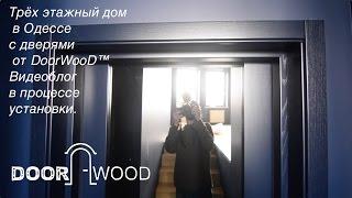 Видеоэкскурсия по дому в Одессе, в процессе установки дверей - радиусных, двустворчатых, из массива.(В этом видео ролике я пройдусь по всем трём этажам этого частного дома в Одессе. На третьем мансардном этаже..., 2017-01-04T12:39:28.000Z)