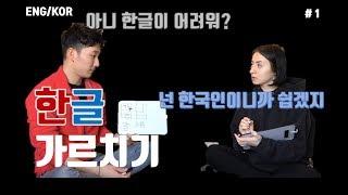국제커플🇦🇲@🇫🇮 한글 가르쳐보기 홈스쿨링 Korean language lesson   AMWF International couple Video