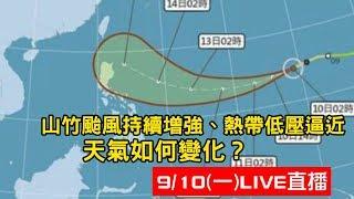 山竹颱風持續增強 熱帶低壓逼近 天氣如何變化?|三立新聞網SETN.com