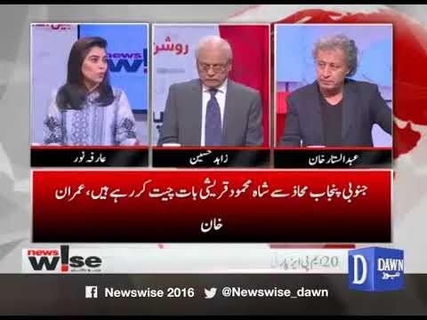 Newswise - 18 April, 2018 - Dawn News
