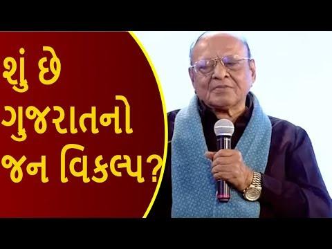 Gujarat Election 2017: Shankarsinh Vaghela: શું છે ગુજરાતનો જન વિકલ્પ | ETV Gujarati News
