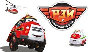 Рэй и пожарный патруль. Русский официальный трейлер.