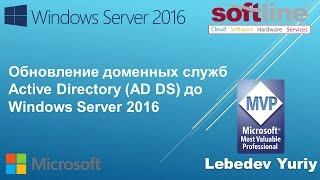 Оновлення доменів Active Directory (AD DS) до Windows Server 2016