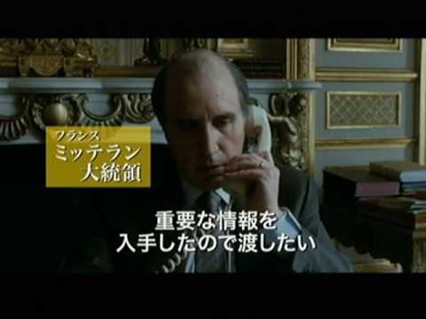 映画『フェアウェル さらば、哀しみのスパイ』予告編