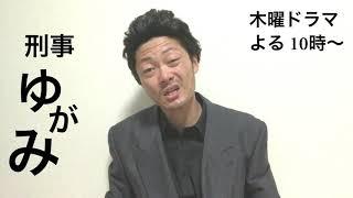 木曜ドラマ刑事ゆがみ、初出し映像の完コピです! 最後の顔が似てます!...