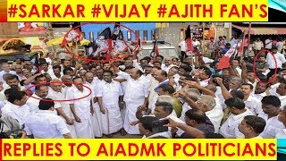 #SARKAR #VIJAY and #AJITH FAN's REPLIES TO AIADMK POLITICIANS