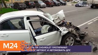 Водитель Chevrolet протаранил две машины, автобус и автомобиль ДПС - Москва 24