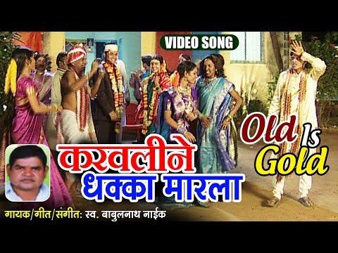 Karavline Dhakka Marala   या करावलीने धक्का मारला   Old Is Gold   Superhit Marathi Lagna Geet