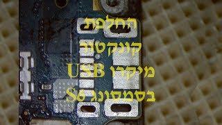 החלפת שקע טעינה מיקרו USB בפלט של Samsung S6  - תיקון דרג ב'