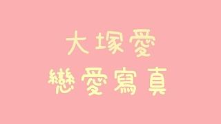 演唱 : 大塚愛 作詞 : 大塚愛 作曲 : 大塚愛 專輯 : LOVE PiECE 歌詞 : ...