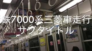 近鉄7000系走行音 三菱GTO 新石切ー本町