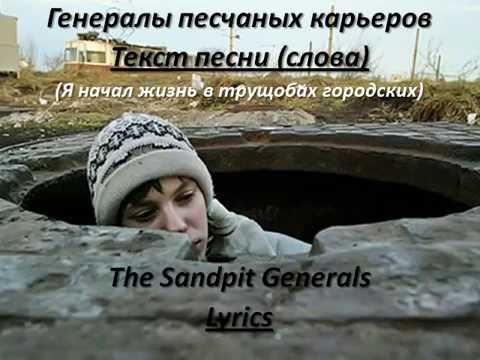 Music video Генералы Песчаных Карьеров - Я начал жизнь в трущобах городск