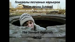 Генералы песчаных карьеров - Текст песни (слова) Я начал жизнь в трущобах городских