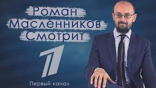 Первый канал сегодня 12.00, свежие новости, Путин, G20, Трамп, протесты - комментарии в прямом эфире