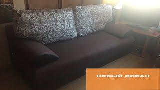 Новый диван/ Магазин Много Мебели/ Мои впечатления
