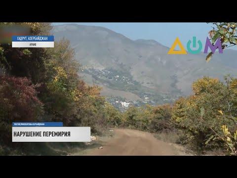 Конфликт в Нагорном Карабахе: Баку заявил о 4 погибших после мирного соглашения