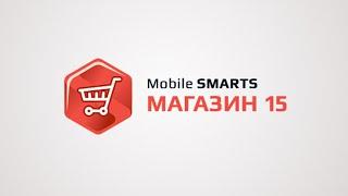 Mobile SMARTS: Магазин 15 програма для автоматизації бізнес-процесів в роздробі | Клеверенс