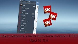 как установить клиент ВКонтакте в стиле СССР? Apple Hi-Tech