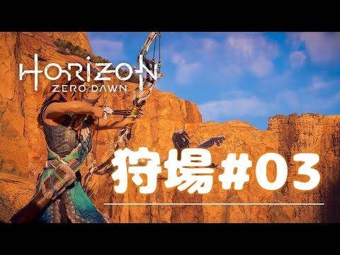 【Horizon Zero Dawn】狩場の試練#03 砂岩の大河(灼熱の太陽×3)【ホライゾン】