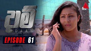 Daam (දාම්) | Episode 61 | 15th March 2021 |  @Sirasa TV  Thumbnail