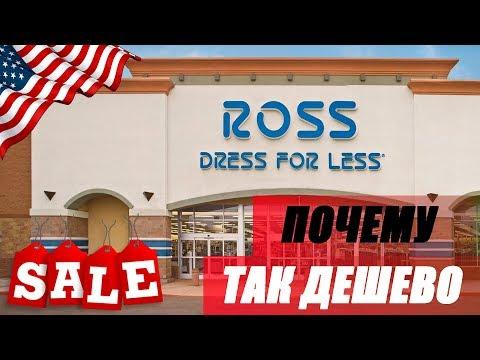 Цена на одежду в США. Почему так?