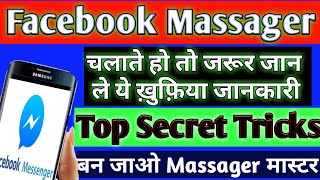 Facebook Massager Top Secret Tricks You must Know ll Top 10 Hidden Features Of Massager Nobody Know