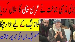 The great religious party invites Imran Khan to join