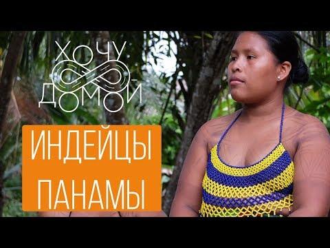 """Индейцы в джунглях Панамы: секс, демократия, молитвы об электричестве - """"Хочу домой"""" из Панамы"""