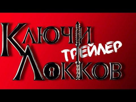 LOCKE & KEY   КЛЮЧИ ЛОККОВ   ТРЕЙЛЕР   2020