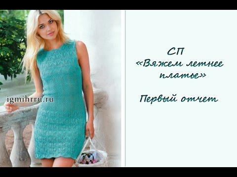 DIY Трикотажное летнее платье \ Платье без выкройки!