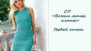 """СП """"Вяжем летнее платье"""" Отчет 1 + Общий отчет. Вязание спицами"""