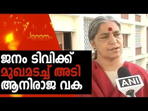 ജനം ടി വിയെ ആട്ടിയോടിച്ച് ആനി രാജ | Janam TV | Annie Raja