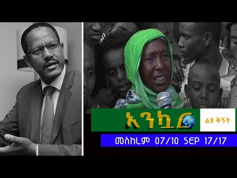 Ethiopia - Ankuar : አንኳር - Ethiopian Daily News Digest (Oromia-Somali Border Issue) | Sep. 17, 2017