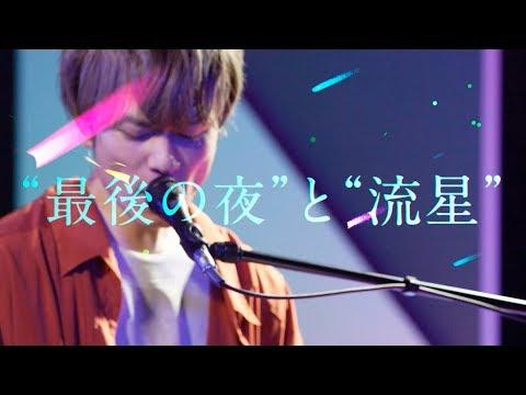 WEAVER「最後の夜と流星」Lyric Video