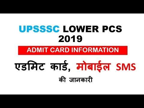 UPSSSC LOWER PCS 2019 ADMIT CARD INFORMATION