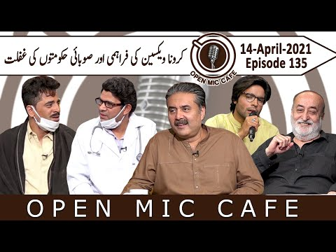 Open Mic Cafe with Aftab Iqbal | Episode 135 | 14 April 2021 | GWAI