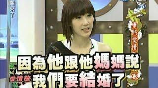 2011.04.04康熙來了完整版 康熙愛情故事大賽
