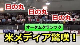 【羽生結弦】オータムクラシックの会場を埋め尽くした無数の日の丸に米メディアもビックリ!衝撃の世界歴代最高得点に日本のゆづファンが大興奮!!#yuzuruhanyu