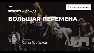 Школьники из деревни едут со спектаклем в Москву.Как два  учителя изменили жизнь учеников