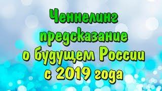 Ченнелинг: предсказание о будущем России с 2019 года | Силы, стоящие за Путиным | Наследие Тартарии