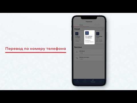 Как перевести деньги в мобильном приложении «Альфа-Банк Казахстан»?