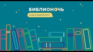 Библионочь-2017 в библиотеке им. Н. В. Гоголя (Новокузнецк)