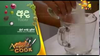 Hiru TV Anyone Can Cook | EP 169| 2019-05-12 Thumbnail