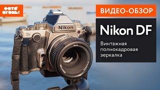 Nikon DF. Тест винтажной полнокадровой зеркалки