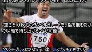 【日本人最強】 室伏広治の凄すぎる伝説! 高畑百合子 検索動画 29