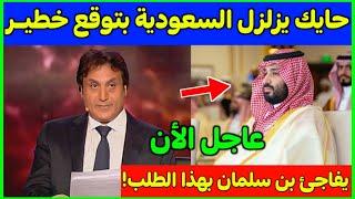 عاجل..ميشال حايك يزلزل السعودية بتوقع خطير ويفاجئ بن سلمان بهذا الطلب!