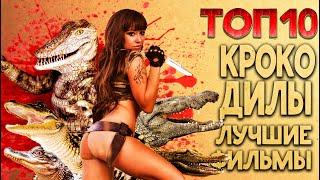 ТОП 10 Фильмы про крокодилов | TOP 10 Crocodile movie